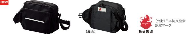非常持出しバッグ(ソフトタイプ・日本防炎協会認定品)