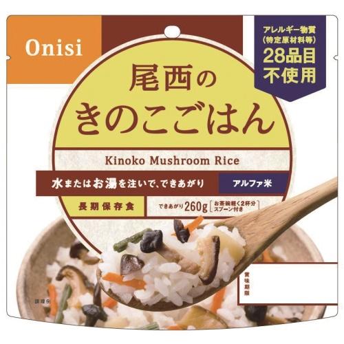 尾西 アルファ米 きのこご飯 100g 50袋