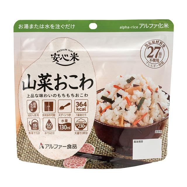 安心米(山菜おこわ)15袋入