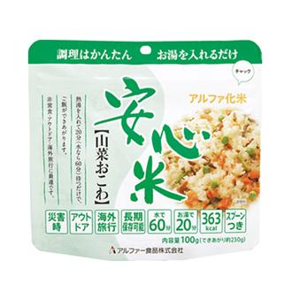 安心米(山菜おこわ)50袋入