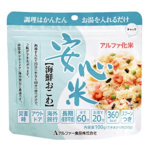 安心米(海鮮おこわ)15袋入