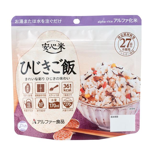 安心米(ひじきご飯)15袋入