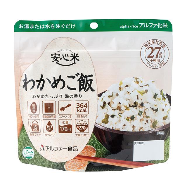 安心米(わかめご飯)15袋入
