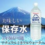 富士山麓の保存水 1500ml 8本入