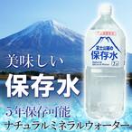 富士山麓の保存水 2000ml 6本入