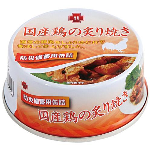 防災備蓄用5年保存缶詰 国産鶏炙り焼 48缶