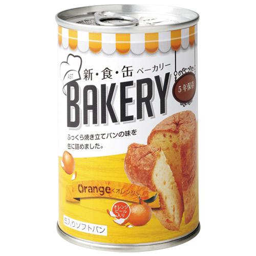 新食缶ベーカリー缶入りパンオレンジ24缶入