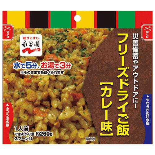 フリーズドライご飯 カレー味 50食