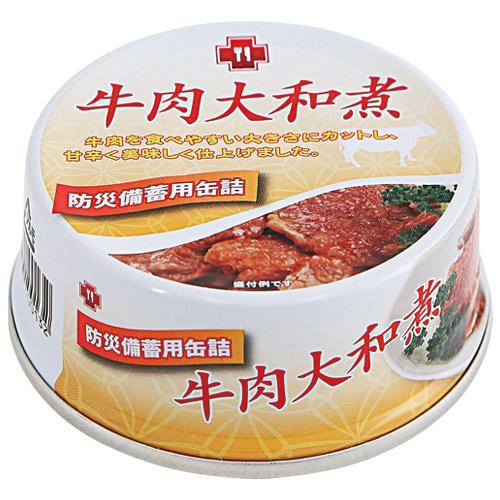 防災備蓄用5年保存缶詰 牛肉大和煮 48缶