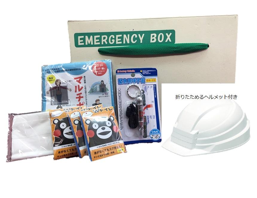 たためる・ヘルメットBOXセット