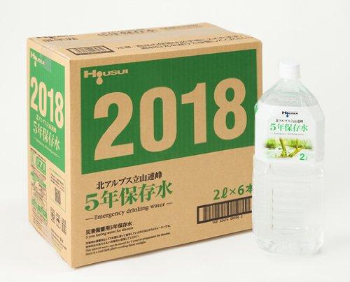 立山連峰保存水2L×6本入