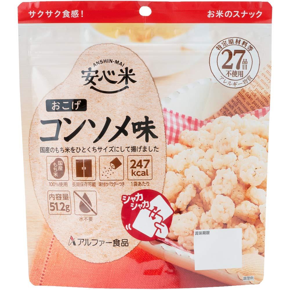 安心米(おこげ)コンソメ味 30袋