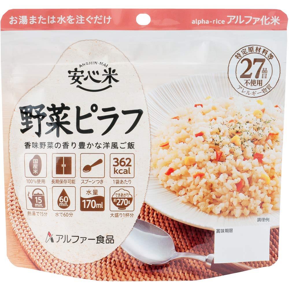 安心米(野菜ピラフ)50袋入