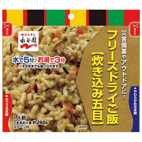 フリーズドライご飯【炊き込み五目】50袋入