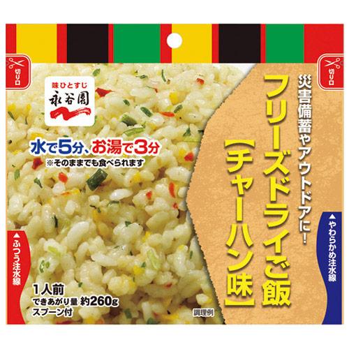 フリーズドライご飯【チャーハン味】50袋入