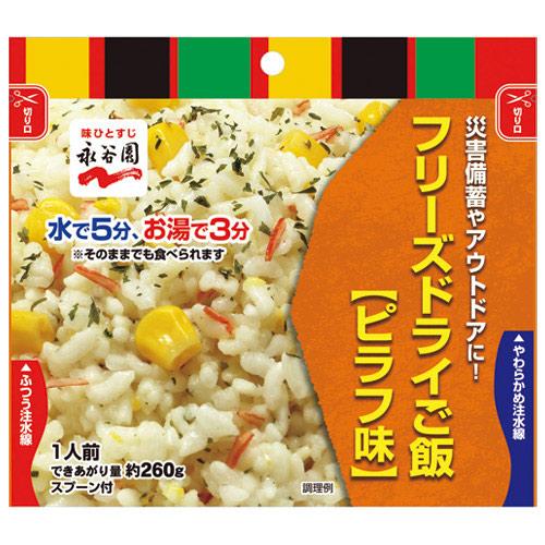 フリーズドライご飯【ピラフ味】50袋入