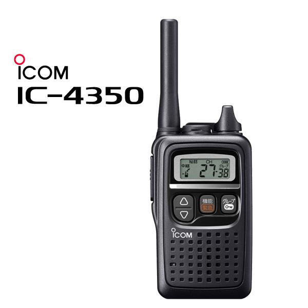 特定小電力トランシーバー IC4350