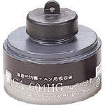 シゲマツ 防毒マスクハロゲンガス用吸収缶