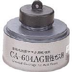 シゲマツ 防毒マスク 酸性ガス用吸収缶
