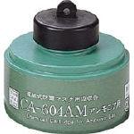 シゲマツ 防毒マスク アンモニア用吸収缶
