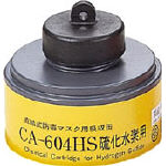 シゲマツ 防毒マスク 硫化水素用吸収缶