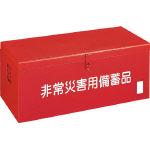 TRUSCO 非常災害用備蓄品箱 W900XD420XH370