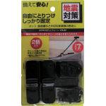 IRIS 防災用品 家具転倒防止チェーン(80cm) ブラック