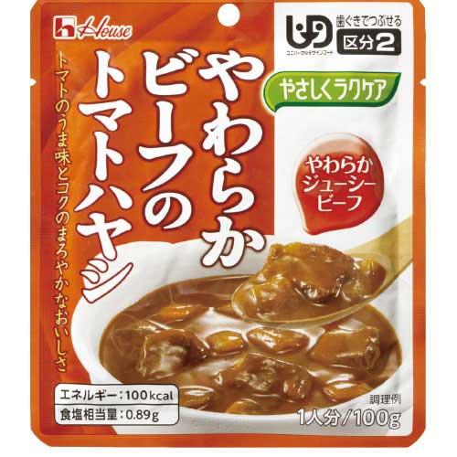 やわらかビーフのトマトハヤシ(40入)