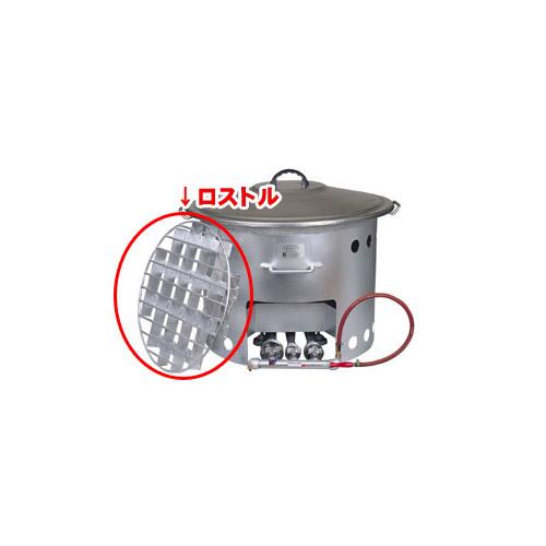炊き出しくん用ロストル110L