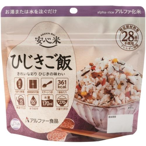 安心米スタンドタイプ ひじきご飯50袋