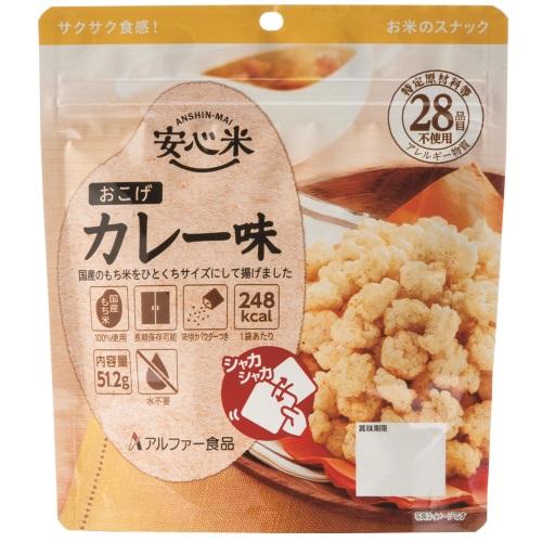 安心米 おこげ カレー味 5年保存 30個