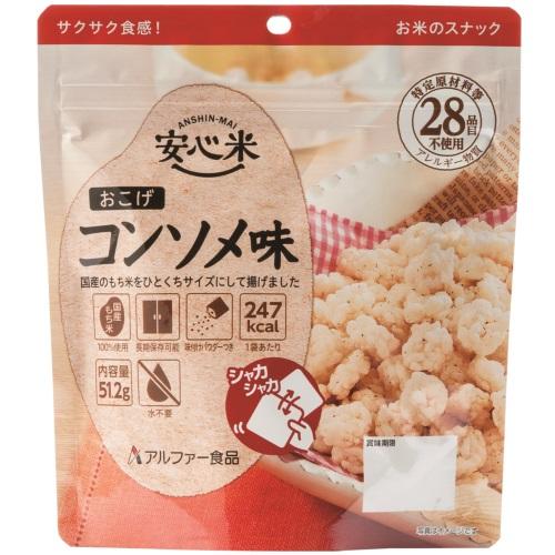 安心米 おこげ コンソメ味5年保存 30個