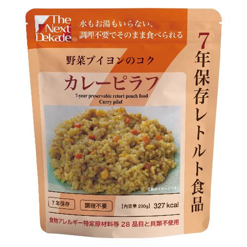 TheNextDekade7年保存カレ-ピラフ 50食