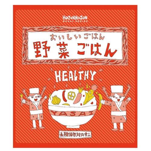 HOZONHOZON 野菜ごはん 25食