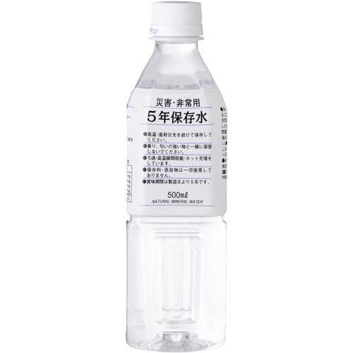災害・非常用5年保存水  500mlX24本