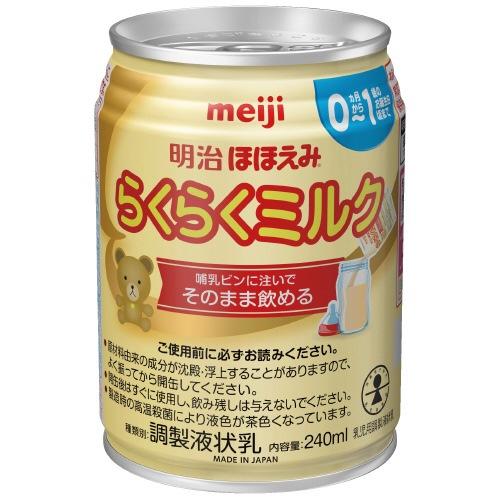 明治ほほえみ らくらくミルク240mL24缶