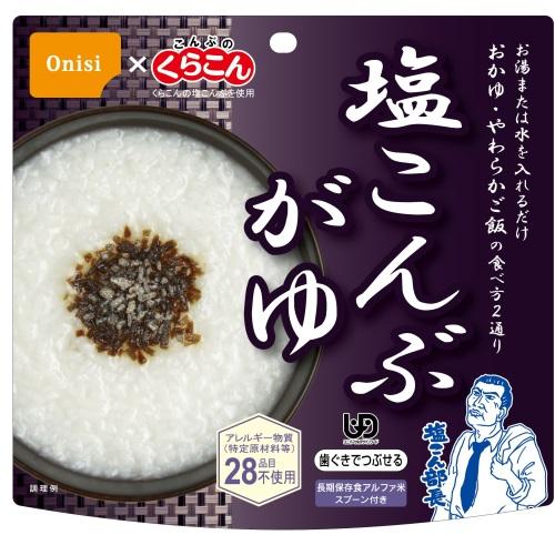尾西 アルファ米塩こんぶがゆ 46g 50袋