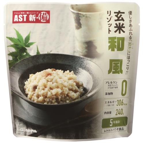 玄米リゾット 和風 240g 25食