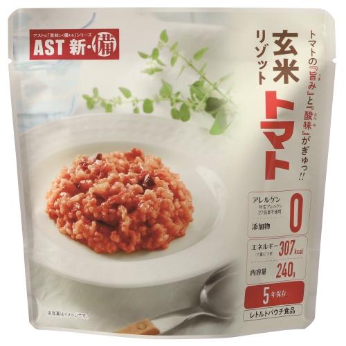 玄米リゾット トマト 240g 25食