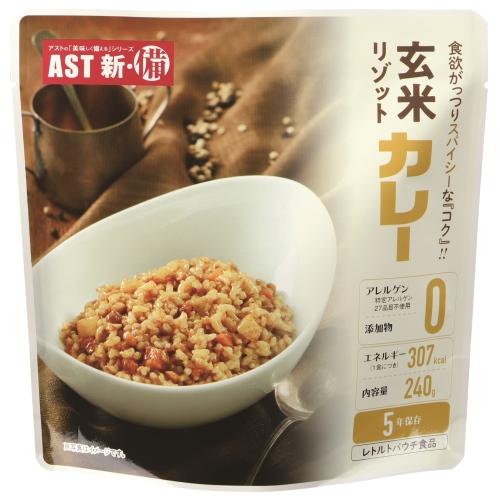 玄米リゾット カレー 240g 25食