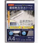 キング 書類専用防水ケース A4サイズ