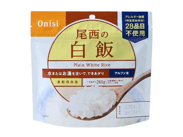 尾西の白飯(100g・50袋入り・アレルギー対応)