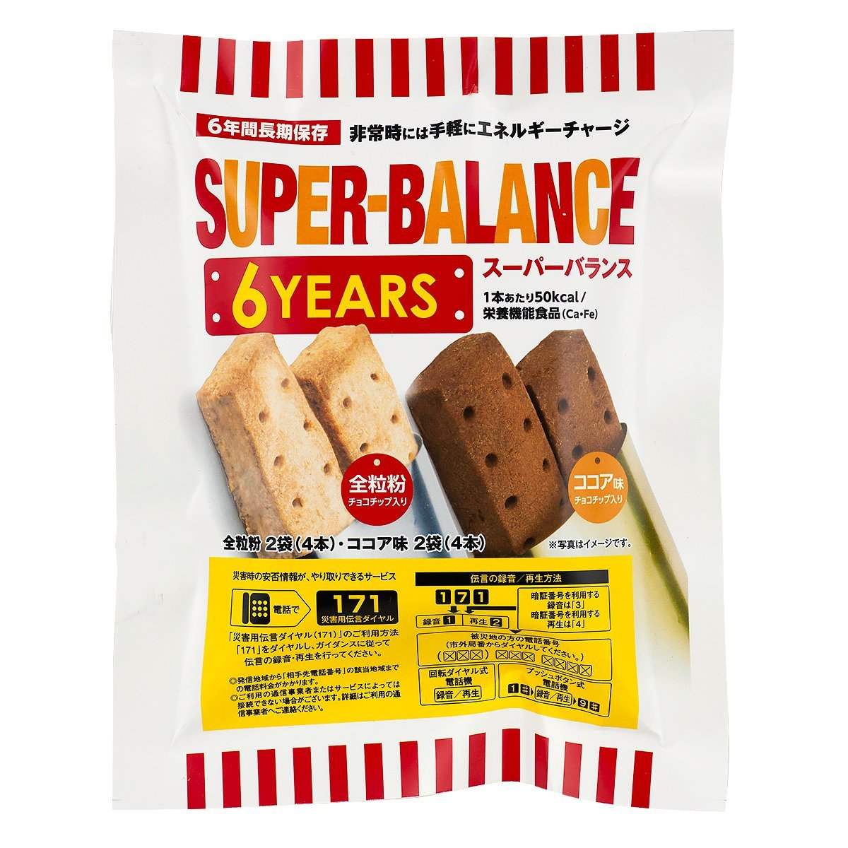SUPER-BALANCE(20袋入)