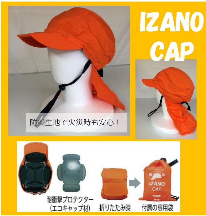 DIC IZANO CAP 防炎タイプ MLサイズ