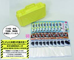 トイレ救援セット(10人分)
