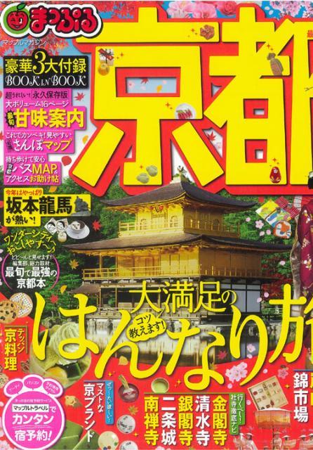 マップマガジン京都表紙画像