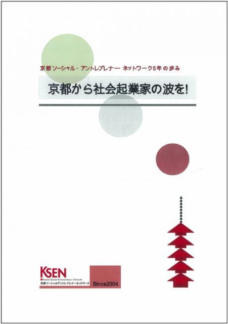 「京都から社会企業家の波を!」表紙画像