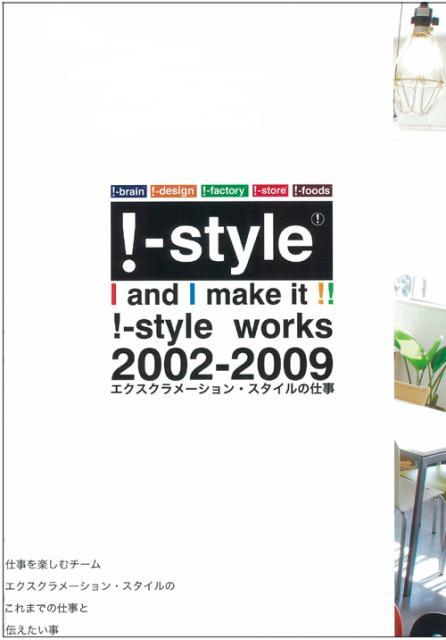 「エクスクラメーション・スタイルの仕事」表紙画像