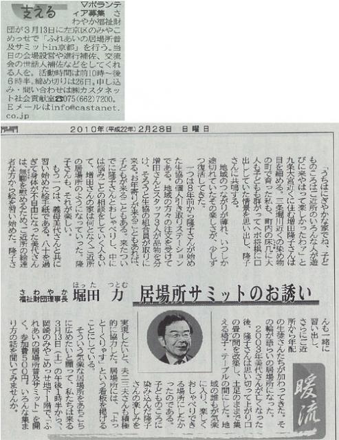 「京都新聞」福祉のページ ボランティア募集記事画像