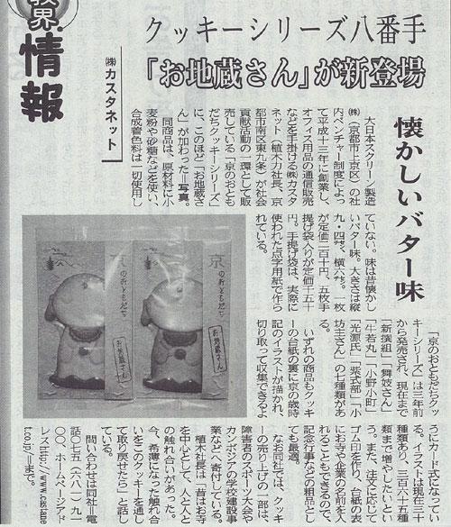 「京都新聞」福祉のページ 町家での講演会画像